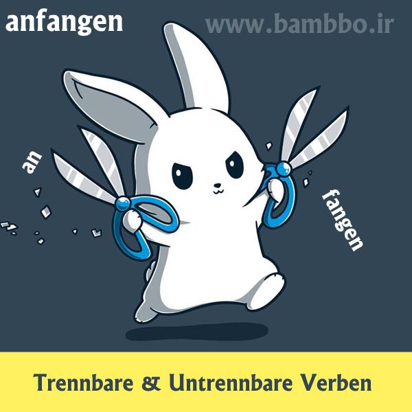 افعال تفکیک پذیر و تفکیک ناپذیر در زبان المانی