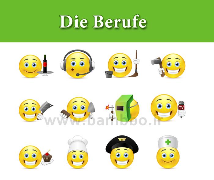 شغل های مختلف به آلمانی-بامبو دات آی آر