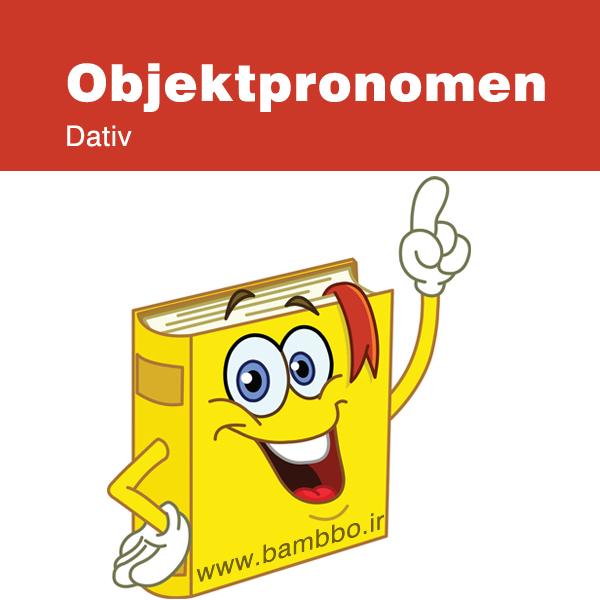 ضمایر مفعولی داتیو در زبان آلمانی