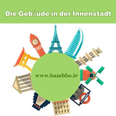 مکان های دیدنی و شهری به زبان آلمانی - بامبو