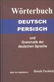 فرهنگ لغت آلمانی حسین توکلی