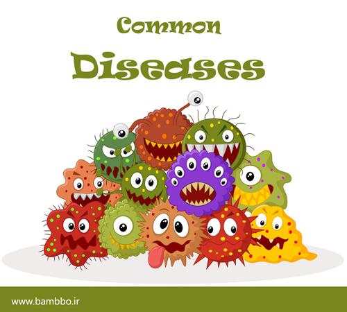 بیماریهای شایع | بامبو bambbo