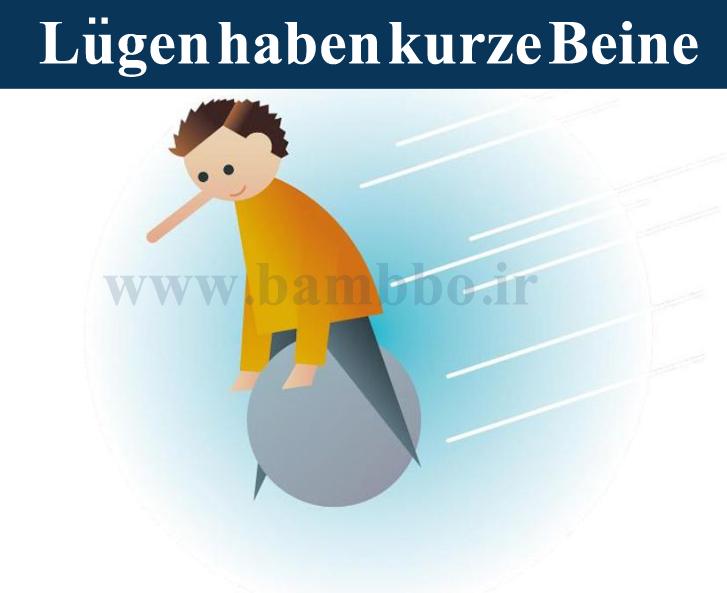 ضرب المثل آلمانی با معنی فارسی-بامبو دات آی آر