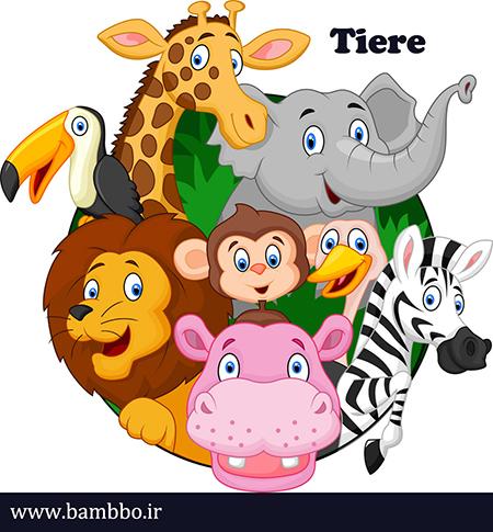 اسامی حیوانات در زبان آلمانی | بامبو