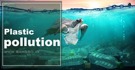 مقاله انگلیسی آلودگی پلاستیک|بامبو