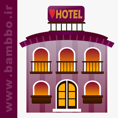 مکالمات مربوط به هتل-زبان آلمانی