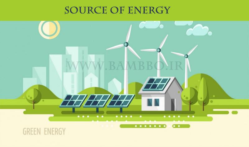 انواع انرژی به زبان انگلیسی| منابع انرژی به انگلیسی| بامبو