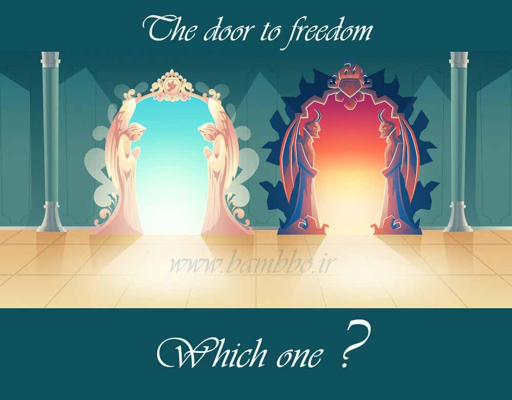 چیستان و معما- در آزادی The door to freedom
