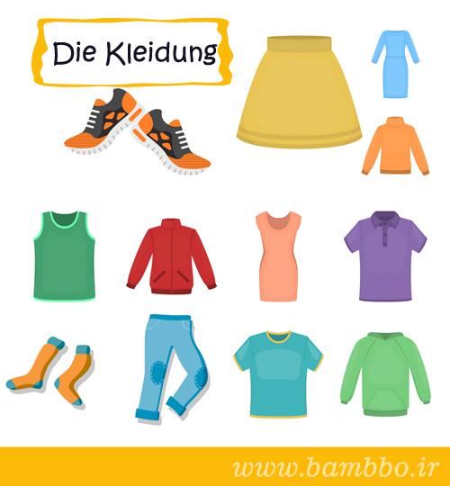 لباس ها در زبان المانی- آموزش رایگان زبان آلمانی