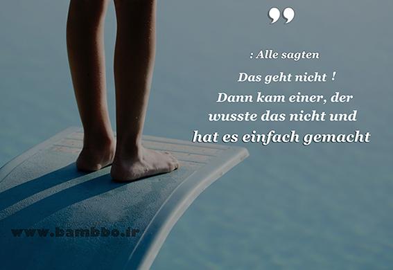 داستان و جملات آلمانی| بامبو