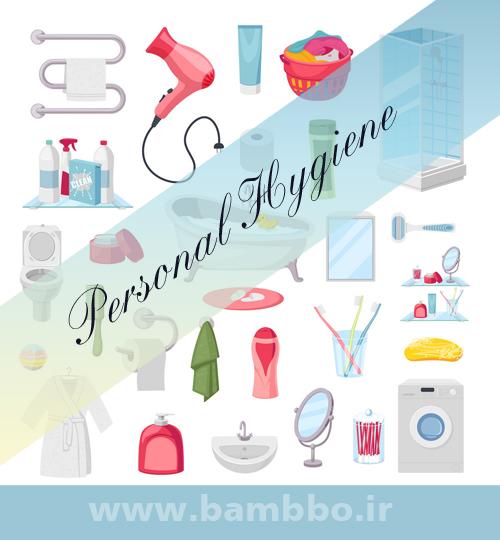 لوازم شخصی و بهداشتی به انگلیسی| بامبو