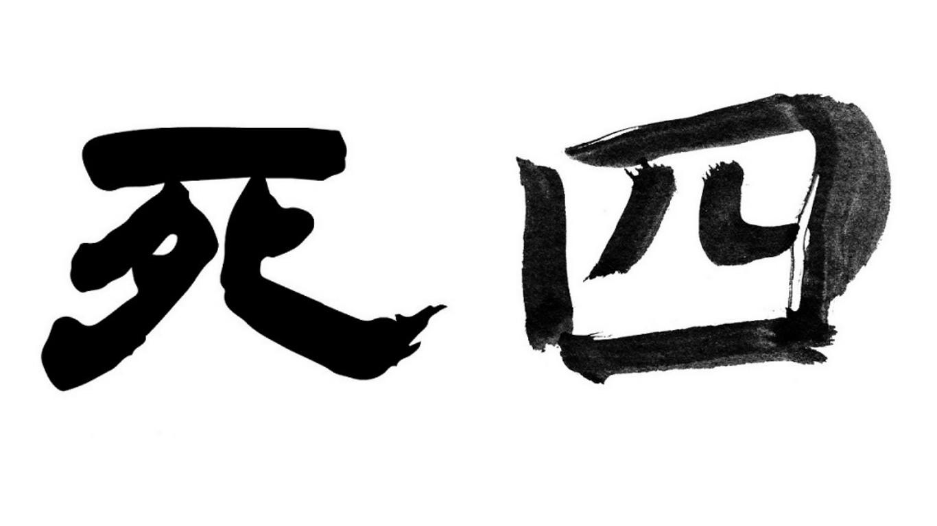 آشنایی با فرهنگ مردم چین| رسوم هدیه|بامبو