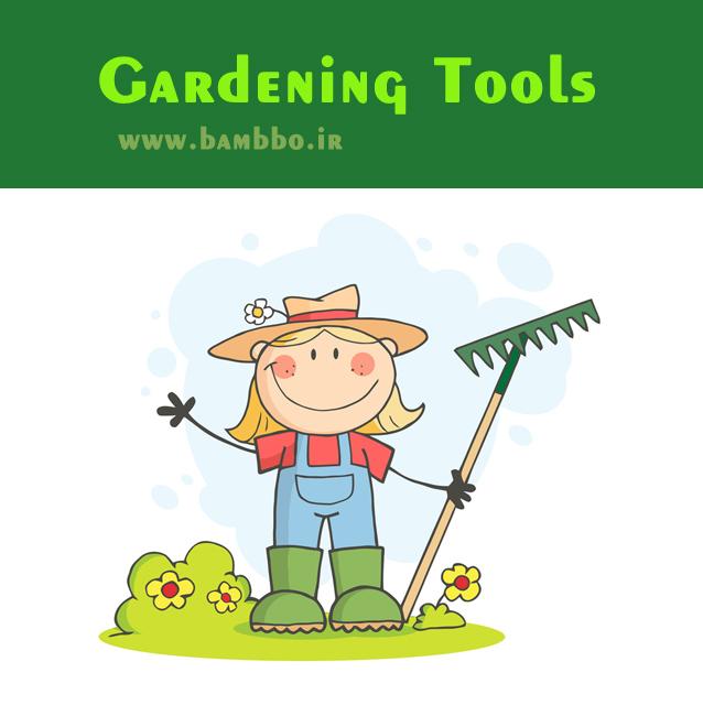 ابزار باغبانی به انگلیسی| بامبو دات آی آر