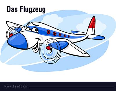 لغات آلمانی مربوط به هواپیما و فرودگاه