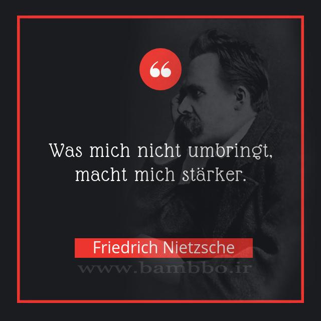 سخنان نیچه فیلسوف آلمانی-بامبو دات آی آر