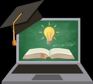 خودآموز کتابهای امریکن انگلیش فایل | بامبو