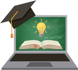 تدریس کامل کتابهای منشن A11 - A12 - A21