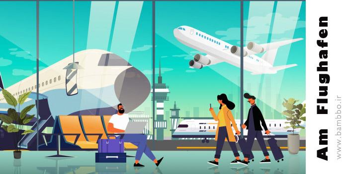 فرودگاه| بامبو دات آی آر