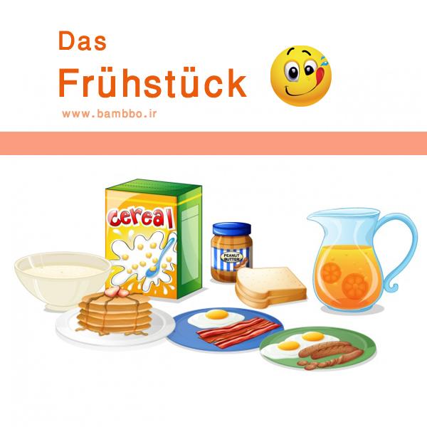 لغات صبحانه آلمانی| بامبو
