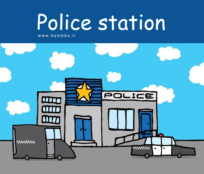 ایستگاه پلیس| bambbo.ir