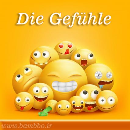 عواطف و احساسات در زبان آلمانی-بامبو دات ای آر