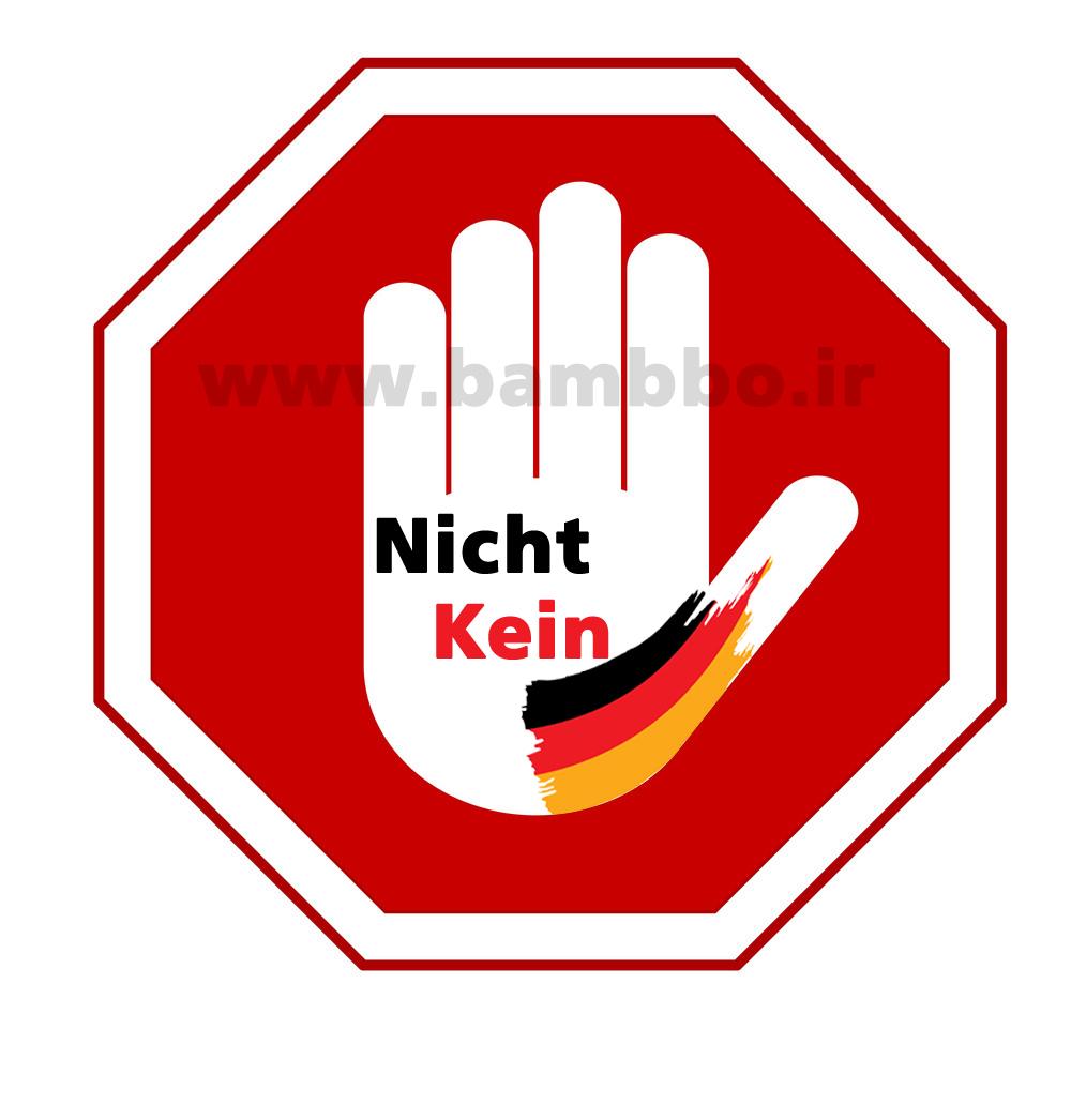منفی کردن جملات در زبان آلمانی