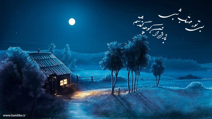 اشعار فارسی با ترجمه انگلیسی|فریدون مشیری|بامبو