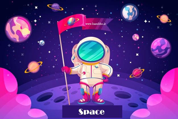 اصطلاحات انگلیسی فضا و ستارگان| بامبو