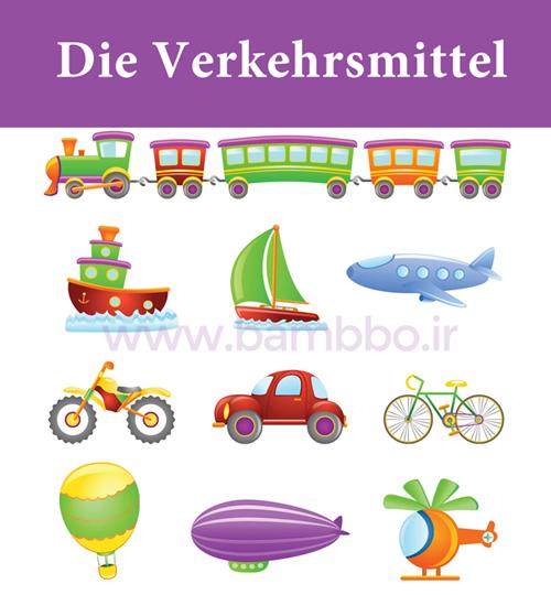 وسایل نقلیه در زبان آلمانی-دیکشنری آلمانی